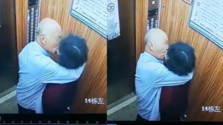 老人电梯内搂抱亲吻 看视频的大妈要笑疯