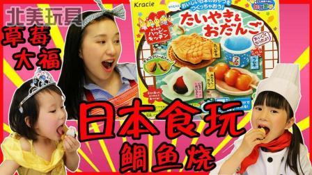 日本食玩鲷鱼烧和草莓大福甜点 还有手机变出水的魔术 350