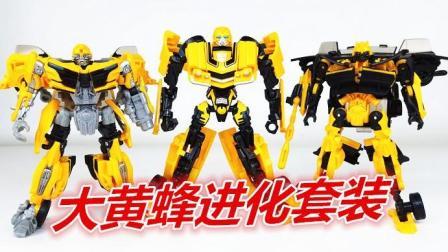 品质退步的见证? D级大黄蜂进化3人套装(变形金刚)298-刘哥模玩