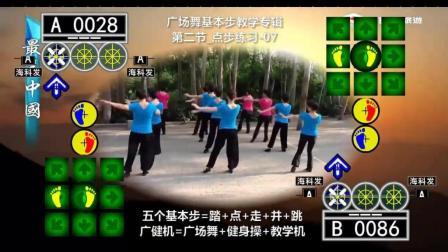 A27_国娃八步_连续点步练习_微广场舞基本步教学专辑