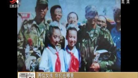 江西九江: 两位女孩你们在哪里 还记得为98抗洪队伍鲜花吗