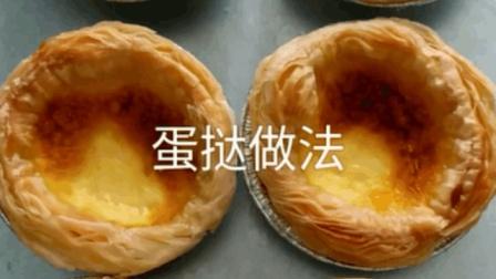 一分半看完蛋挞制作流程, 在家也能吃到美味的蛋挞, 小孩吃的也干净, 妈妈也放心