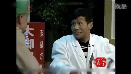 宋小宝, 赵四经典《山村医生》