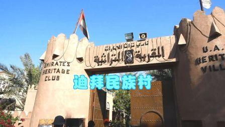 迪拜阿布扎比民族村我给差评 950