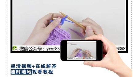 雅馨绣坊编织视频如何计算起针数创意编织