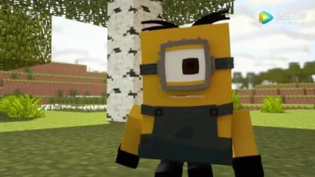 我的世界搞笑动画: 萌哭! 小黄人偶遇史蒂夫