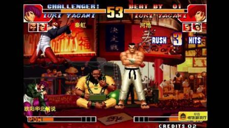 拳皇97 这次的压制反击打的太漂亮了, 直接翻盘