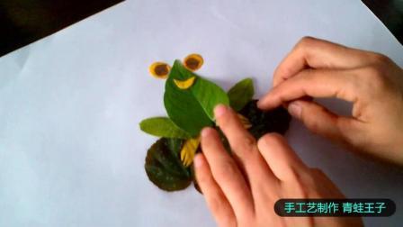 手工艺制作 青蛙王子