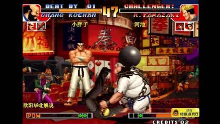 拳皇97 大猪VS龙二 这回龙二没什么可蹦跶的了吧