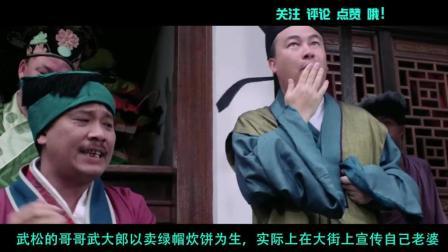 《水浒笑传》, 武松武大郎一起整人!