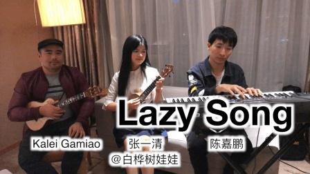 Kalei&白桦树娃娃尤克里里弹唱《Lazy Song》