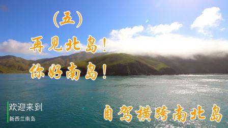 新西兰自驾南北岛(五)再见北岛,你好南岛
