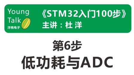STM32入门100步(第6步)低功耗和ADC