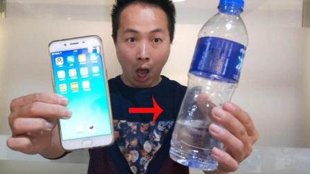 手机直接塞进水瓶的魔术, 水瓶完好无损! 原来机关全在手指上