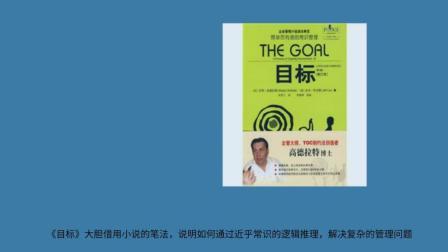 《目标》 高德拉特的小说目标改编