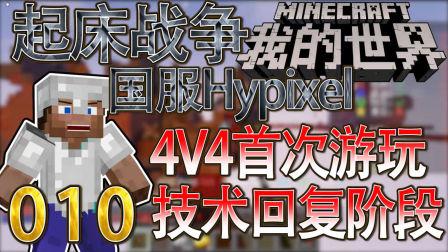 我的世界国服hypixel起床战争010——4v4首次试玩 技术回复阶段