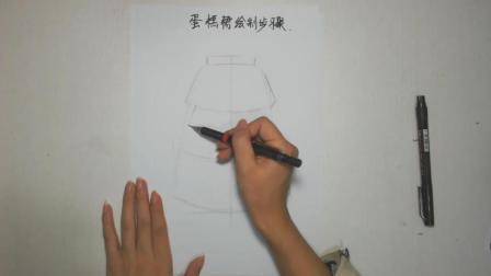 服装设计手绘蛋糕裙绘制步骤