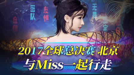 英雄联盟S7总决赛  Miss未来我们一起加油视频