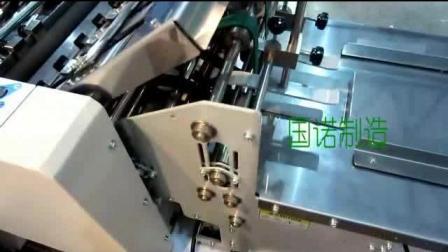 国诺高清国诺自动说明书折纸机邓工15813321975