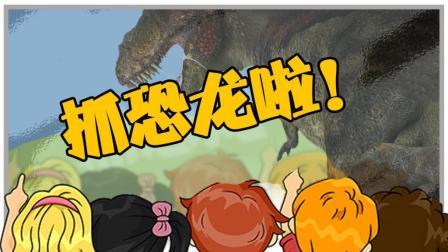 恐龙破坏王: 恐龙vs小人玩偶!