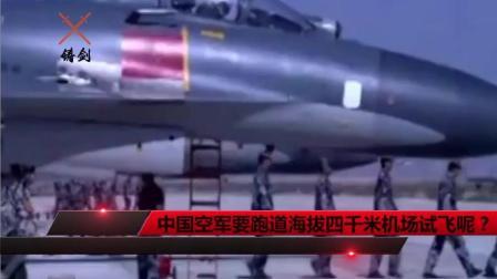 大批歼11战机亮相高原机场, 中国战机高原保障能力实现大飞跃