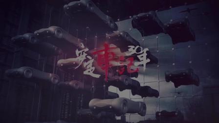 """<安定车记30年>第8集: """"北京吉普风波"""""""