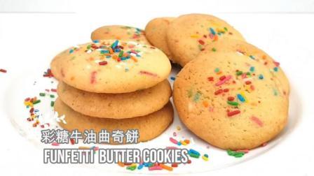教你在家用简单的方法做: 彩糖牛油曲奇餅 , 免机打一看就会
