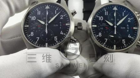 万国机械腕表真伪评鉴顶级复刻 飞行员计时码表V6厂对比正品-三维复刻