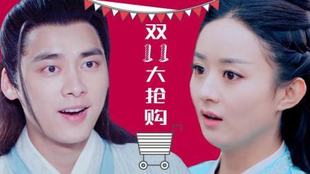 李易峰、赵丽颖上演《双十一剁手党之歌》
