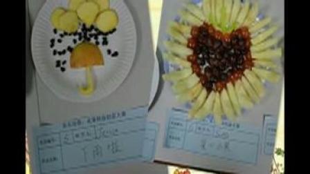 【学做水果拼盘】水果拼盘创意做法视频 水果拼盘特辑篇