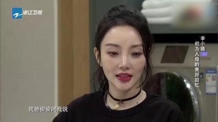 李小璐自曝甜馨刚出生特别丑, 连爷爷都担心还能张漂亮不