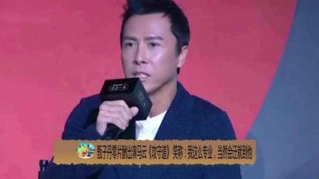 甄子丹零片酬出演马云《攻守道》 笑称: 我这么专业, 当然会迁就到他
