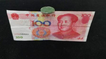 不借助任何道具, 如何才能把硬币平稳的放在钞票上面? 方法特简单