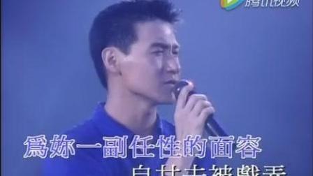 张学友一人演绎粤语国语《让我一次爱个够》简直听醉了
