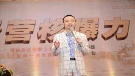 俞凌雄演讲 超级攻心术-销售顶级培训