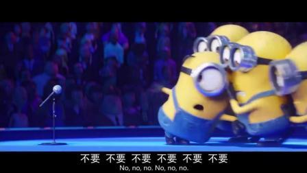 神偷奶爸 小黄人唱小黄歌, 跳小黄舞