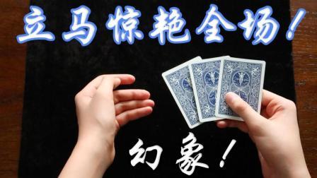 【飞韬的魔术教学】三场牌的奇迹!
