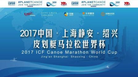 2017上海静安·绍兴皮划艇马拉松世界杯比赛精彩回放