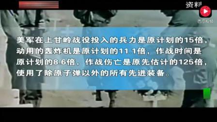 在美国西点军校教科书上, 上甘岭战役排在了战役篇第二位!