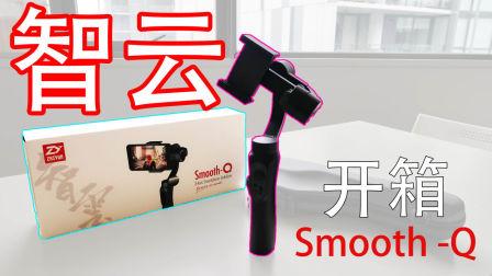 智云Smooth-Q 手机云台开箱小试