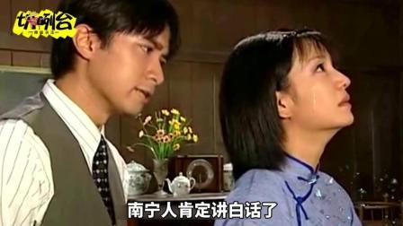 最怕南宁人说普通话