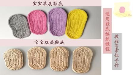 宝宝毛线鞋底钩针编织基础教程,双层单层鞋底编织方法