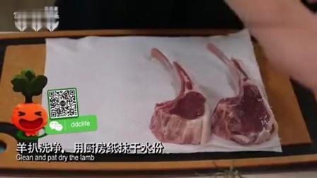 美食做法: 迷迭香烤羊排