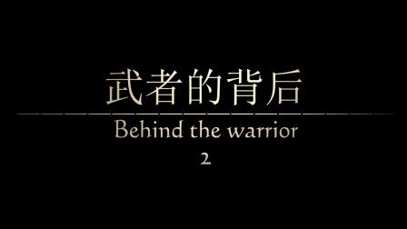 任明明太极拳—《武者的背后-2》