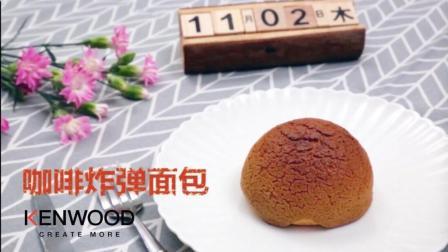 i烘焙美食实验室 2017 咖啡炸弹面包 34
