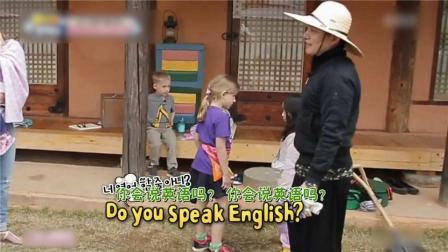 李凡秀爸爸应付自如,素乙英语超级棒