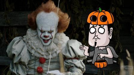 《小丑回魂》三分钟吓尿观众 经典重制深入骨髓的恐惧