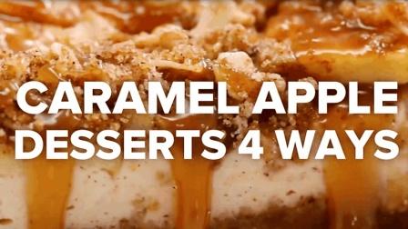 外国美食 焦糖苹果甜点4种制作方法