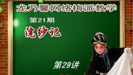 浣纱记教学29