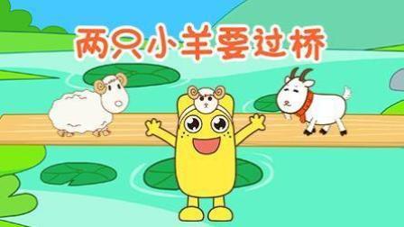 咕力儿歌: 两只小羊要过桥